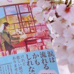 桜風堂ものがたり